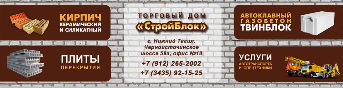 Торговый Дом СтройБлок город Нижний Тагил